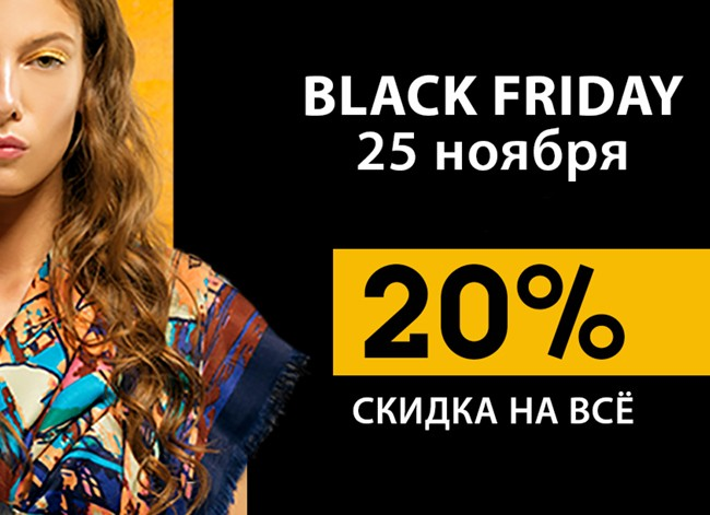Black Friday в LABBRA