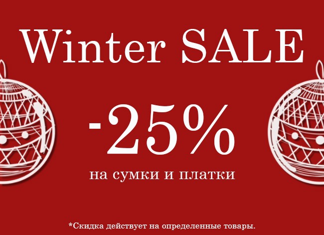 Winter SALE: -25% на сумки и платки.