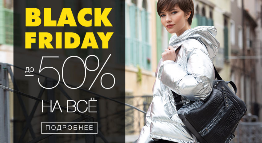Black Friday до -50%
